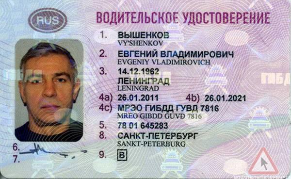 гордимся Оплата при замене водительского удостоверения здравому